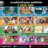 ส่องละครไทยที่ทำสถิติเรตติ้งเฉลี่ยทั้งเรื่องสูงสุด ปี 2558-2561(อัพเดท)