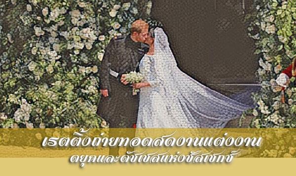 ส่องเรตติ้ง ความนิยมคนไทยกับถ่ายทอดสด Royal Wedding