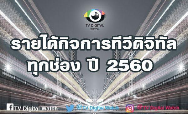 เปิดผลประกอบการ 22 ช่องทีวีดิจิทัล ปี 2560