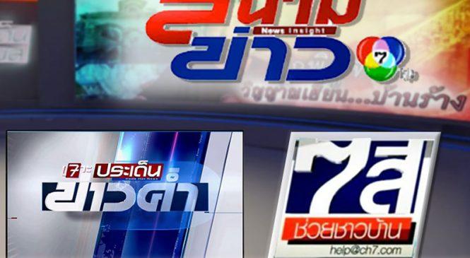 ช่อง 7HD ปรับเวลาใหม่ 3 รายการข่าว