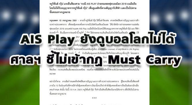 ศาลยกคำร้อง กรณีบริษัทในเครือเอไอเอส ยื่นคำร้องขอให้เพิกถอนคำสั่งยุติการถ่ายทอดสดฟุตบอลโลก 2018 ผ่านแอป AIS Play บนมือถือ