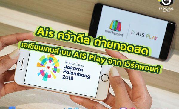 เอไอเอสได้สิทธิ์ถ่ายสด เอเชี่ยนเกมส์ ลง AIS Play