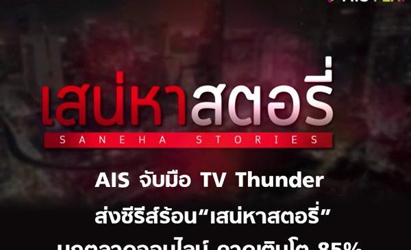 """AIS จับมือ TV Thunder ส่งซีรีส์ร้อน """"เสน่หาสตอรี่""""  บุกตลาดออนไลน์ คาดเติบโต 85%"""