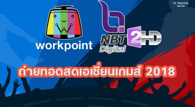 เวิร์คพอยท์ –ช่อง11- NBT ร่วมถ่ายทอดสดเอเชี่ยนเกมส์