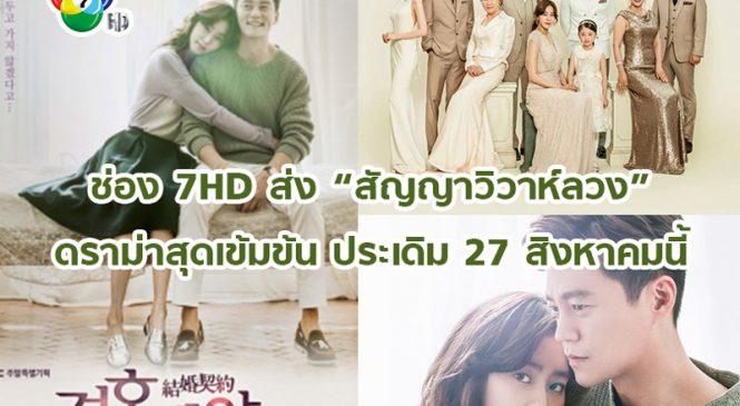 """ช่อง 7HD ส่ง """"สัญญาวิวาห์ลวง"""" (MARRIAGE CONTRACT)  ดราม่าสุดเข้มข้น ประเดิม 27 สิงหาคมนี้"""