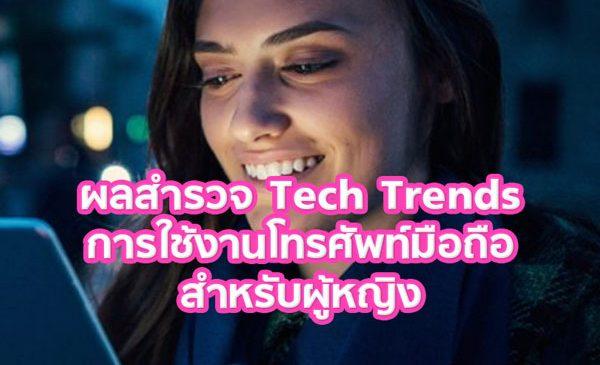 ผลสำรวจ Tech Trends การใช้งานโทรศัพท์มือถือ สำหรับผู้หญิง