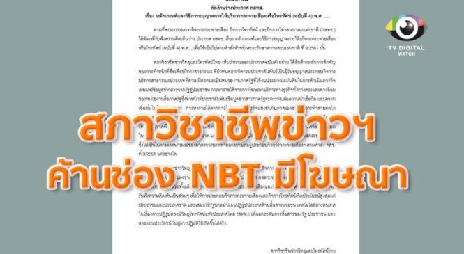 สภาวิชาชีพข่าวฯ ค้านช่อง NBT มีโฆษณา
