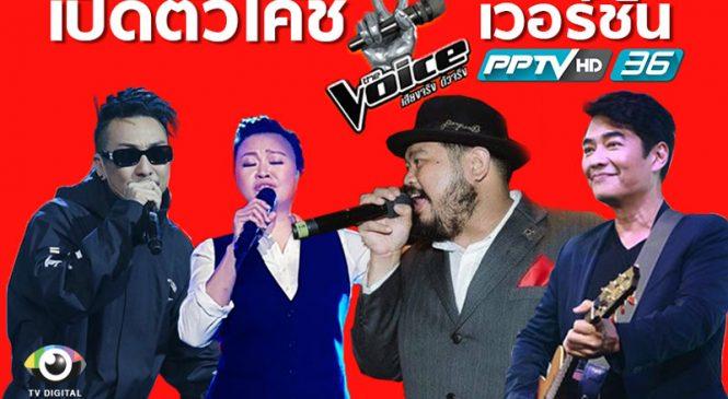 เผยโฉม โค้ชใหม่ The Voice Thailand ในช่องพีพีทีวี