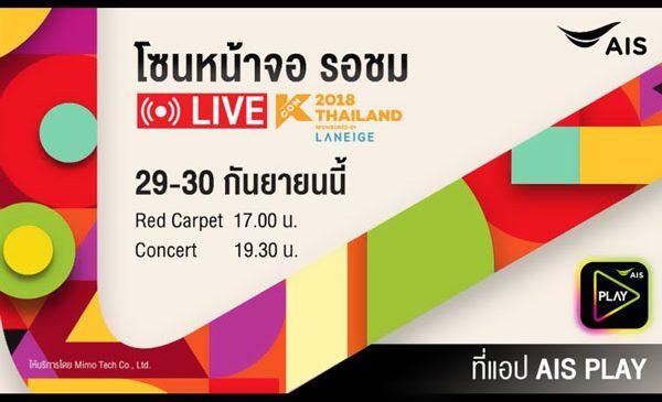 """เอไอเอส เอาใจสาวกเกาหลี LIVE สดคอนเสิร์ตสุดยิ่งใหญ่ """"KCON 2018 THAILAND"""" 2 วันเต็ม เอ็กซ์คลูซีฟบนแอป AIS PLAY"""