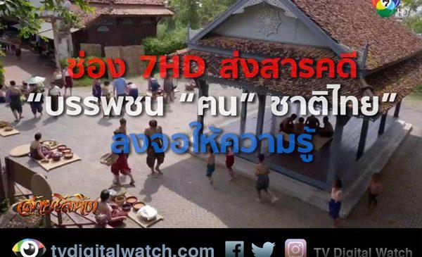 """ช่อง 7HD ส่งสารคดี """"บรรพชน """"ฅน"""" ชาติไทย"""" ลงจอให้ความรู้"""