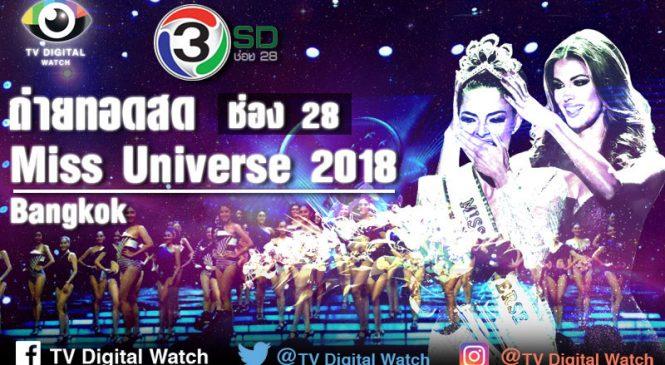 ลงตัว คนไทยได้ดูถ่ายทอดสดมิสยูนิเวิร์ส 2018 ผ่านทางช่อง 3SD