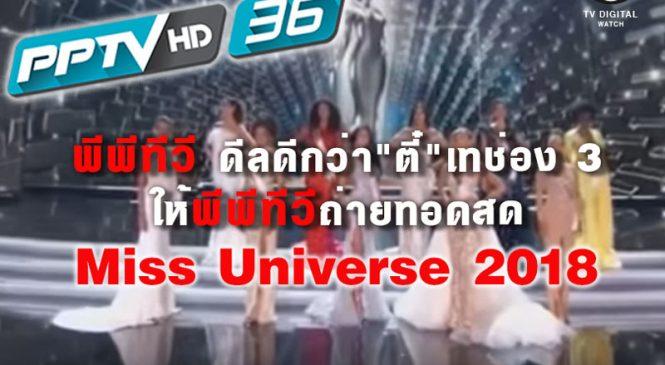 """พีพีทีวี ดีลดีกว่า """"ตี๋"""" เทช่อง 3 ให้พีพีทีวีถ่ายทอดสด Miss Universe 2018"""