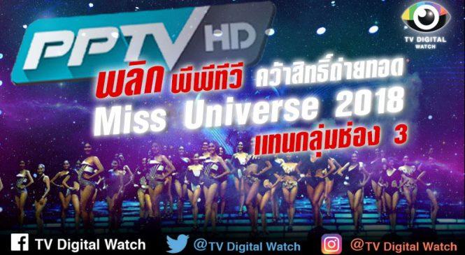 พลิก พีพีทีวี ชิงถ่ายทอดสด Miss Universe แทนที่กลุ่มช่อง 3