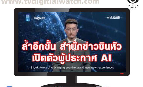 ล้ำอีกขั้น สำนักข่าวซินหัว เปิดตัวผู้ประกาศ AI