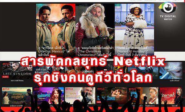 สารพัดกลยุทธ์ Netflix รุกชิงคนดูทีวีทั่วโลก