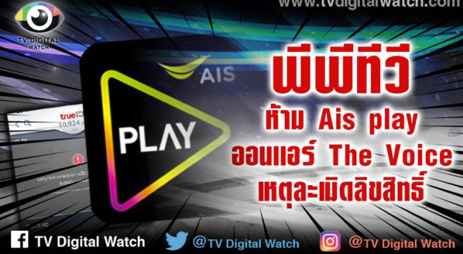 ปัญหาลิขสิทธิ์อีกแล้ว พีพีทีวี เตือน AIS Play หยุด ออนแอร์ The Voice