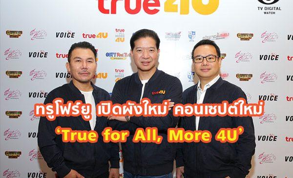 ทรูโฟร์ยู เปิดผังใหม่ คอนเซปต์ใหม่ 'True for All, More 4U สนุกเกินคาด มากกว่าที่คิด'