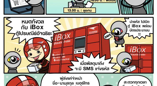 ตู้ไปรษณีย์อัจฉริยะiBoxตอบโจทย์ชีวิตDigital  รับพัสดุง่ายๆ แม้ไม่อยู่บ้าน