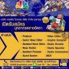 JKN ขยับหาทีมงาน ปั้นรายการ CNBC ในไทย
