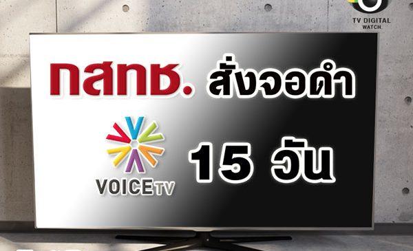 กสทช.สั่งพักใบอนุญาต Voice TV หยุดออกอากาศ 15 วัน