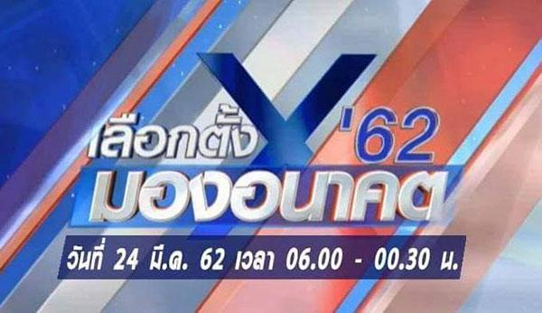 ช่อง5 ลุยข่าวเลือกตั้ง 62 เสริมทัพทีมข่าวนับร้อยลงพื้นที่ทั่วไทย