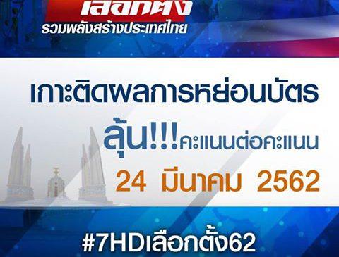 ช่อง 7HD ชวนเกาะติดสถานการณ์ตลอดวัน และรายงานสดจากทั่วประเทศ รับศึกเลือกตั้ง 62