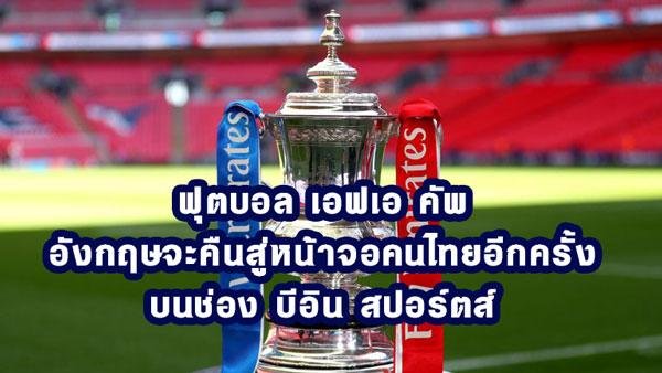 ฟุตบอล เอฟเอ คัพ อังกฤษจะคืนสู่หน้าจอคนไทยอีกครั้งบนช่อง บีอิน สปอร์ตส์