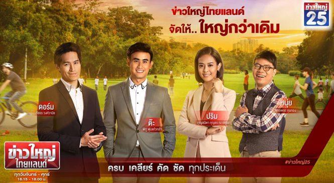"""GMM25 ปรับโฉม """"ข่าวใหญ่ไทยแลนด์"""""""