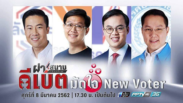 PPTVฉีกแนว! จัดดีเบตธีมThe Voice