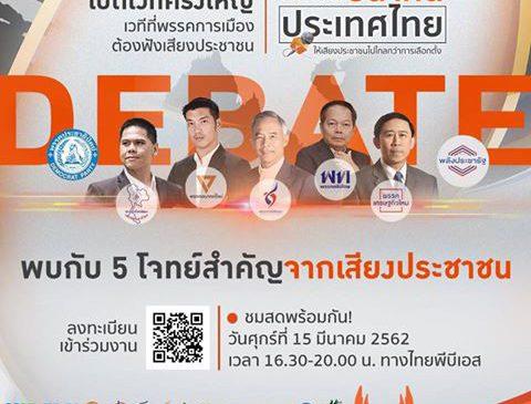 """ไทยพีบีเอสจัดเวทีดีเบตใหญ่ """"วาระประชาชน กำหนดอนาคตประเทศไทย"""""""