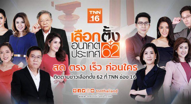 TNN ช่อง16 ระดมทีมนักข่าวพร้อมทัพผู้ประกาศ เตรียมปฏิบัติการพิเศษรายงานคะแนนสดเลือกตั้ง 24 มีนาคมนี้