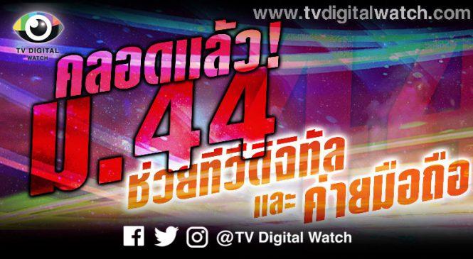 ม. 44 ช่วยทีวีดิจิทัล เปิดทางคืนช่องได้พร้อมค่าชดเชย