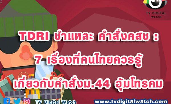 TDRI ชำแหละ คำสั่งคสช : 7 เรื่องที่คนไทยควรรู้ เกี่ยวกับคำสั่งม.44 อุ้มโทรคม