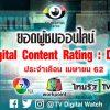 ขวานฟ้าหน้าดำ ช่อง 7 ,ถ่ายทอดสดหวยออก ช่องไทยรัฐ  และถ่ายทอดสด มวย แหลม ศรีสะเกษ เวิร์คพอยท์  3 รายการที่รับชมสดออนไลน์มากสุดเดือนเม.ย. 62