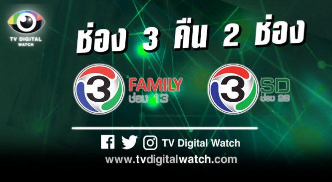 ช่อง 3 ประกาศคืนใบอนุญาต 2 ช่องเด็ก 3 Family และ 3SD ช่อง 28