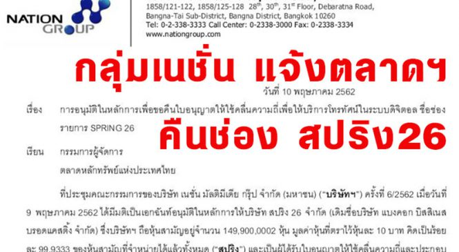 กลุ่มเนชั่น แจ้งตลาดฯ คืนช่อง สปริง26