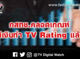 """กสทช. ประกาศ เกณฑ์ให้เงินทำ TV Rating แล้ว เน้น""""ป้องกันการผูกขาด – ส่งเสริมการแข่งขันเสรีเป็นธรรม"""""""
