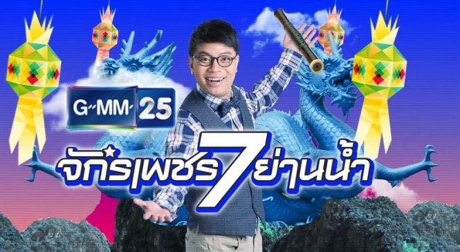 "GMM25 ส่งรายการใหม่ ""จักรเพชร 7 ย่านน้ำ""  สนุกครบรส เสนอวิถีไทยทั่วทุกภูมิภาค"