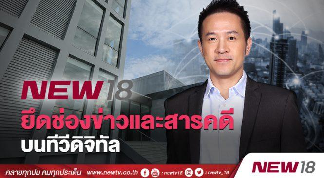 NEW 18 ยึดช่องข่าวและสารคดีบนทีวีดิจิทัล