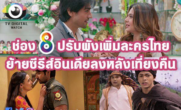 ช่อง 8 ปรับผังเพิ่มละครไทย ย้ายซีรีส์อินเดียลงหลังเที่ยงคืน