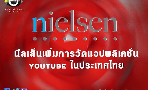 นีลเส็นเพิ่มการวัดแอปพลิเคชั่น YOUTUBE  ในประเทศไทย