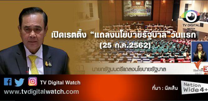 ข่าวเปิดสภาฯ แถลงนโยบายรัฐบาลเดือด สวนทางเรตติ้งทางทีวี