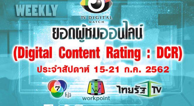 ยอดผู้ชมออนไลน์ (Digital Content Rating : DCR) ประจำสัปดาห์ 15-21 ก.ค.62