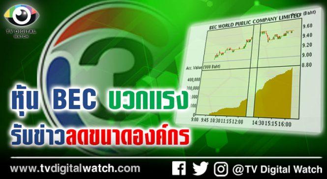 หุ้น BEC บวกแรง รับข่าวลดขนาดองค์กร คาดจ่ายค่าชดเชยพิเศษ 3 เดือน