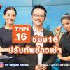 TNN ช่อง16 ปรับทัพข่าวเช้า