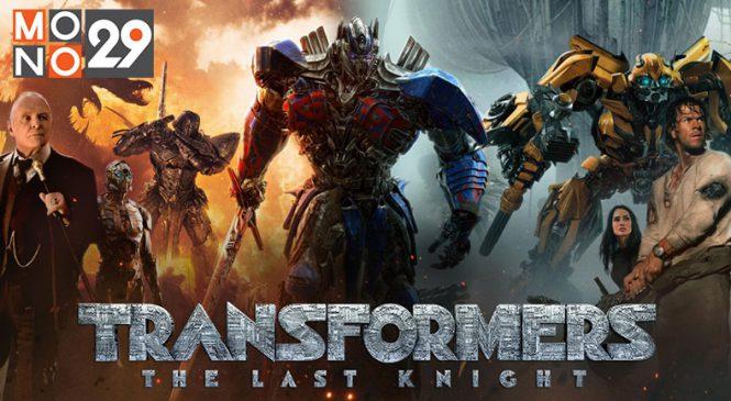 """MONO ปล่อยหนังฟอร์มยักษ์ภาคสุดท้าย """"Transformers : The Last Knight"""" ลงจอ เสาร์ 13 ก.ค.นี้"""