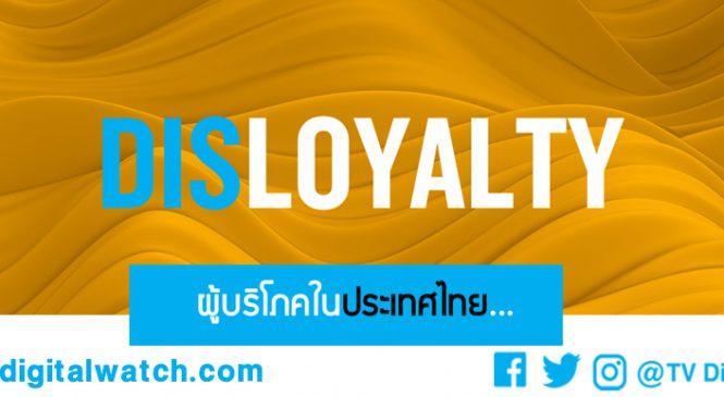 แบรนด์ใหม่มีเฮ ผลวิจัยนีลเส็นชี้ คนไทย 46% ไม่ยึดติดแบรนด์ พร้อมเปิดรับสิ่งใหม่