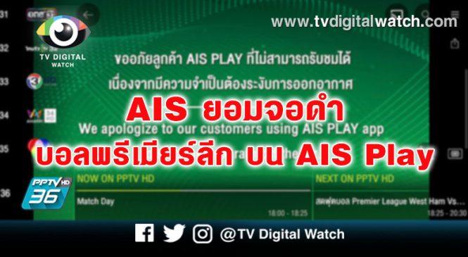 AIS ยอมจอดำ บอลพรีเมียร์ลีก บน AIS Play