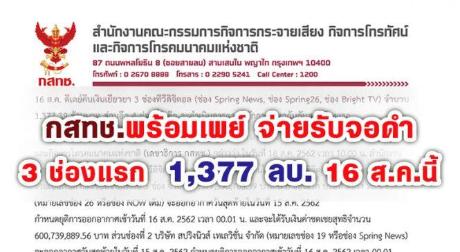กสทช.พร้อมเพย์ จ่ายรับจอดำ 3 ช่องแรก  1,377 ลบ. 16 ส.ค.นี้