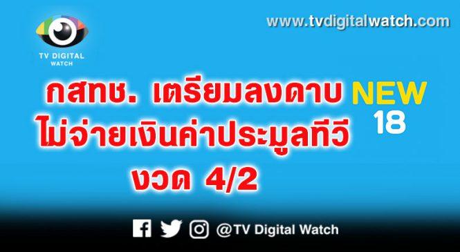 กสทช. เตรียมลงดาบ New TV ไม่จ่ายเงินค่าประมูลทีวี งวด 4/2